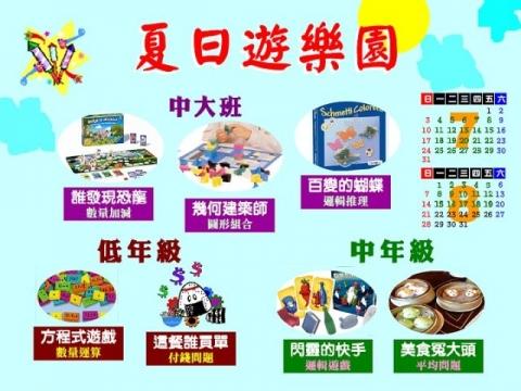 【105年度暑假課程】夏日遊樂園,開始歡樂報名了!